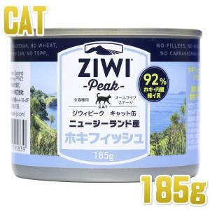 最短賞味2021.11・ジウィピーク 猫用 キャット缶 NZホキフィッシュ 185g 穀物不使用 キャットフード ジーウィーピーク ZiwiPeak 正規品 zi95839|nachu