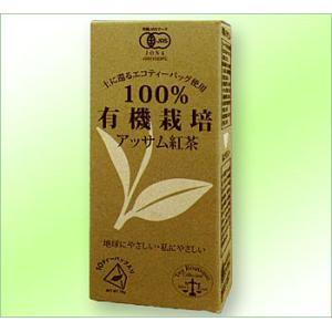 100%有機栽培紅茶 有機アッサム紅茶 10個セット(結婚内祝い 出産内祝い おしゃれ 寒中見舞いギフト お返し)|nacole