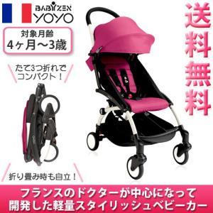 折り畳み式ベビーカー BABYZEN ベビーゼン ベビーカー yoyo+ 6+ピンク(出産祝い お誕生日プレゼント おしゃれ ギフト)|nacole