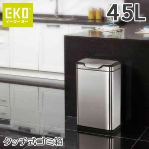 ふた付き ごみ箱 タッチプロ ビン 45L おしゃれ ゴミ箱 蓋付き 大型ごみ箱 キッチンごみ箱 EKO JAPAN正規販売店 nacole