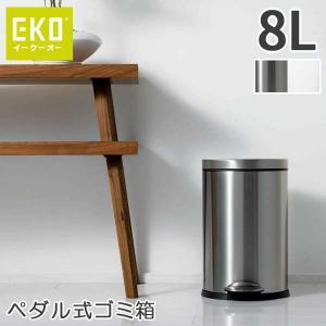 ふた付き ごみ箱 ルナ ステップビン 8L おしゃれ ゴミ箱 蓋付き キッチンごみ箱 EKO JAPAN正規販売店|nacole