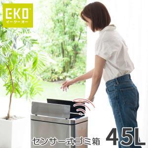 ふた付き ごみ箱 デラックス・ファントムセンサービン 45L おしゃれ ゴミ箱 蓋付き 大型ごみ箱 キッチンごみ箱 EKO JAPAN正規販売店|nacole