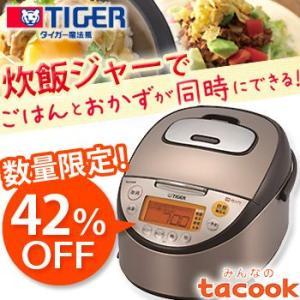 タイガー IH炊飯ジャー 炊飯器 5 5合炊き JKT-S100 結婚内祝い 出産内祝い おしゃれ ギフト 贈答品 贈り物 お返し|nacole