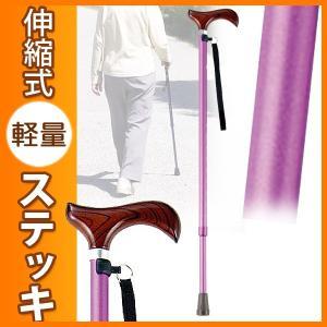 伸縮ステッキ マゼンタ 杖 つえ 軽量(介護用品 敬老の日ギフト おすすめ)|nacole