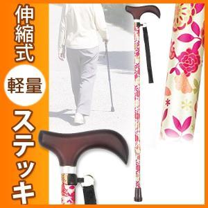 伸縮ステッキ 黄花柄 杖 つえ 軽量(介護用品 敬老の日ギフト おすすめ)|nacole