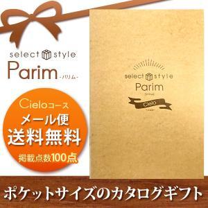 ミニカタログギフト Parim Ciero メール便で送料無料|nacole