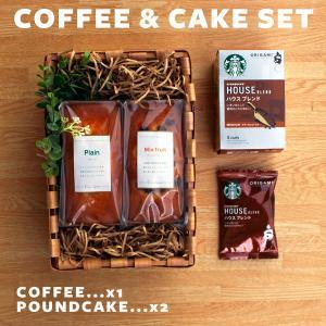 スターバックスコーヒー×クリエグリエ 選べる金澤窯出しパウンドケーキギフト 3個セット(結婚内祝い 出産内祝い おしゃれ コーヒーギフト 贈答品 お返し)|nacole