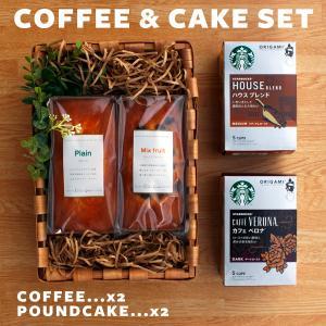 ギフト スターバックスコーヒー×クリエグリエ 選べる金澤窯出しパウンドケーキギフト 4個セット 内祝い コーヒーギフト 贈答品 お返し|nacole