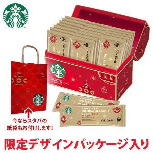 スターバックスコーヒー オリガミ パーソナルドリップコーヒーギフト ホリデーシーズンブレンド 紙袋付き(スタバ ORIGAMI クリスマスプレゼント 贈答品)|nacole