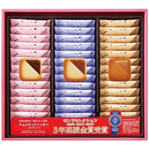 お菓子ギフト 銀座コロンバン チョコサンドクッキー お菓子ギフト メーカー指定包装済み 結婚内祝い 出産内祝い 贈答品 スイーツギフト 贈り物 お返し|nacole