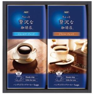 ギフト AGF ドリップコーヒーギフト ZD-10J 結婚内祝い 出産内祝い 贈答品 贈り物 お返し|nacole