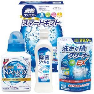 ギフト 濃縮コンパクトスマート洗剤ギフトセット CLK-15 結婚内祝い 出産内祝い 贈答品 贈り物 お返し nacole