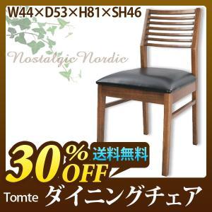 チェア 幅44cm Tomte トムテ イス 椅子 いす 天然木 木製 食卓 ダイニング おしゃれ 人気 おすすめ|nacole