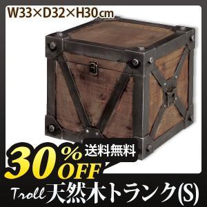 Troll トロール天然木トランク S 幅33cm 天然木 木製 収納ボックス 小物入れ 宝箱 ディスプレイ 収納BOX おしゃれ 人気 おすすめ|nacole