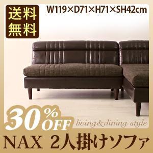 NAX ナックスソファ 二人掛け ブラウン 幅119cm(おしゃれ 人気 おすすめ)|nacole