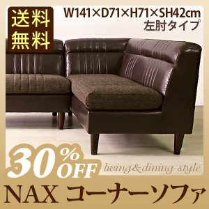 NAX ナックスコーナーソファ 二人掛け ブラウン左肘 幅141cm(おしゃれ 人気 おすすめ)|nacole