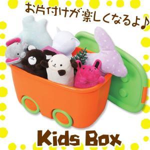 おもちゃ 収納 Kids Box キッズボックス グリーン おしゃれ 人気 おすすめ|nacole
