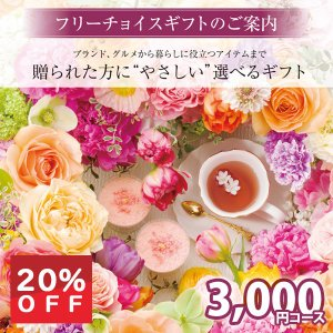 ナコレ特別価格カタログギフト 3000円コース ルビー|nacole