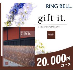 リンベル カタログギフト ギフトイット ポーレン 20000円コース|nacole