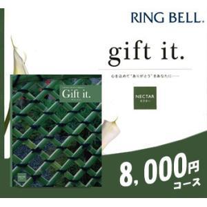 リンベル カタログギフト ギフトイット ネクター 8000円コース|nacole