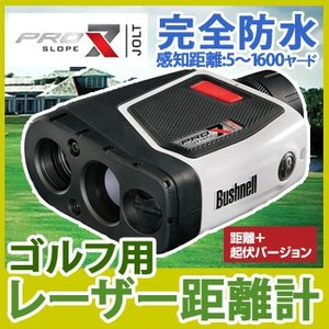 ゴルフ用携帯型レーザー距離計 ピンシーカー スロープ ツアーX7 ジョルト|nacole