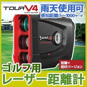 ゴルフ用携帯型レーザー距離計 ピンシーカースロープツアーV4 ジョルト|nacole