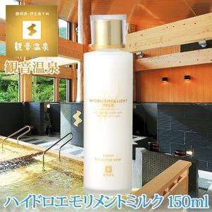 観音温泉水 ハイドロエモリエントミルク 乳液150ml 観音温泉化粧品|nacole