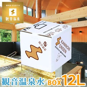 観音温泉水 12L バッグインボックス 1箱 ミネラルウォーター(飲む温泉 シリカ水 天然水)|nacole