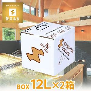 観音温泉水 12L(2箱セット) バッグインボックス ミネラルウォーター(飲む温泉 シリカ水 天然水)|nacole
