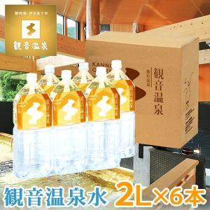 観音温泉水 2L×6本入り(1ケース) ミネラルウォーター ペットボトル 飲む温泉 シリカ水 天然水|nacole