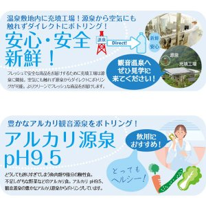 観音温泉水 2L ×6本入り ミネラルウォーター(飲む温泉 国産天然水)ペットボトル|nacole|03