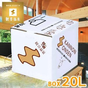 観音温泉水 20L バッグインボックス 1箱 ミネラルウォーター(飲む温泉 シリカ水 天然水)|nacole