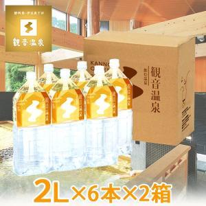 観音温泉水 2L×6本入り×2箱=計12本 2ケース ミネラルウォーター ペットボトル 飲む温泉 シリカ水 天然水|nacole