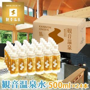 観音温泉水 500ml×24本入り(1ケース) ミネラルウォーター ペットボトル 飲む温泉 シリカ水 天然水|nacole