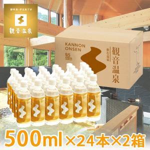 観音温泉水 500ml×24本入り×2箱=計48本(2ケース) ミネラルウォーター ペットボトル 飲む温泉 シリカ水 天然水|nacole