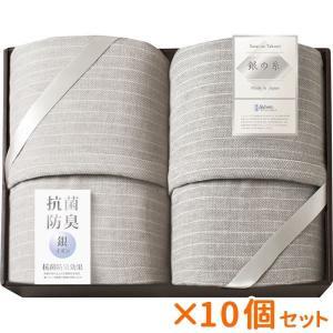 まとめ買い 10個セット ギフト ミューファン 銀の糸 五重ガーゼケット2P 抗菌防臭加工 結婚内祝い 出産内祝い 贈答品 贈り物|nacole