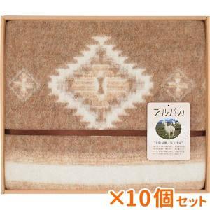 まとめ買い 10個セット ギフト アルパカシリーズ アルパカ入りウール毛布 毛羽部分 日本製 結婚内祝い 出産内祝い お中元 ギフト 御中元 贈答品 贈り物|nacole