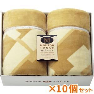 まとめ買い 10個セット ギフト ムートンタッチマイヤー毛布2P 結婚内祝い 出産内祝い 贈答品 贈り物|nacole