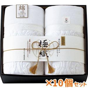 まとめ買い 10個セット ギフト 西川リビング 極織 プレミアム襟付きタオルケット2P 日本製 結婚内祝い 出産内祝い 贈答品 贈り物|nacole
