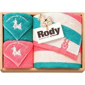 ギフト Rody ロディ)フェイスタオル&タオルハンカチセット2P 結婚内祝い 出産内祝い お中元 ギフト 御中元 贈答品 贈り物 お返し|nacole