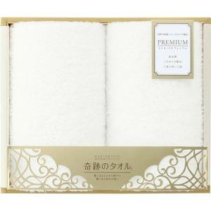 ギフト UCHINO プレミアム 奇跡のタオル フェイスタオル2P ホワイト 結婚内祝い 出産内祝い 贈答品 贈り物 お返し|nacole