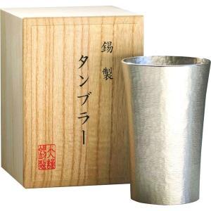 ギフト 本錫タンブラー200ml スタンダードシングル 日本製 結婚内祝い 出産内祝い 贈答品 贈り物 お返し|nacole