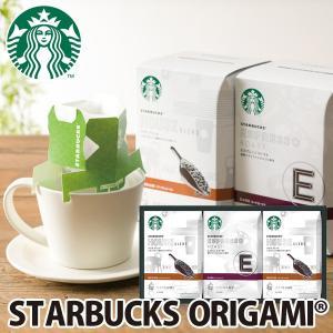 ギフト コーヒーギフト スターバックス ドリップコーヒーギフト ORIGAMI 結婚内祝い 出産内祝い 贈答品 贈り物 お返し|nacole