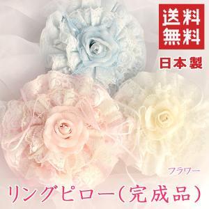 リングピロー フラワー/ホワイト、ピンク、ブルー(完成品) 挙式用 結婚式 結婚指輪|nacole