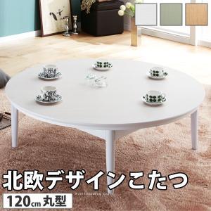 北欧 デザイン こたつ テーブル コンフィ 120cm 円形|nacole