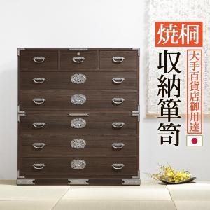 焼桐収納箪笥 6段 三条 さんじょう 桐タンス 桐たんす 着物 収納|nacole