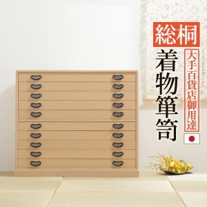 総桐着物箪笥 10段 琴月 きんげつ 桐タンス 桐たんす 着物 収納|nacole