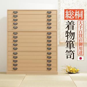 総桐着物箪笥 15段 琴月 きんげつ 桐タンス 桐たんす 着物 収納|nacole