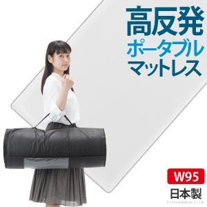 新構造エアーマットレス エアレスト365 ポータブル 95×200cm 高反発 マットレス 洗える 日本製|nacole