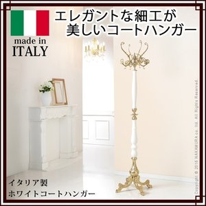 コートハンガー 玄関 イタリア製ホワイトコートハンガー ポールハンガー|nacole